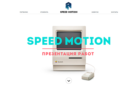 Speed Motion Design web and graphic design agency website