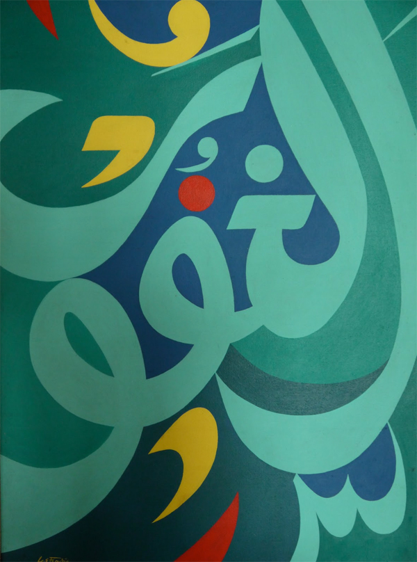 Islamic Calligraphy Art in Web Designing